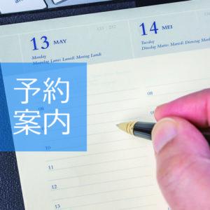 予約案内_omotesando tokyo japan acupuncture clinic 源保堂鍼灸院 表参道・青山・原宿・渋谷エリア
