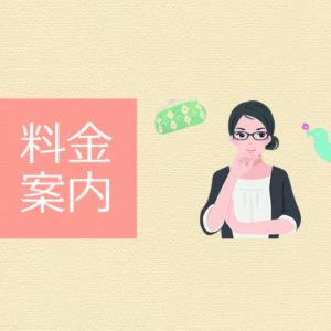 料金案内_omotesando tokyo japan acupuncture clinic 源保堂鍼灸院 表参道・青山・原宿・渋谷エリア