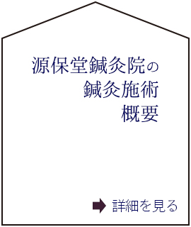 源保堂鍼灸院の鍼灸施術特長(C)表参道・青山・原宿・渋谷エリアにある源保堂鍼灸院