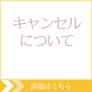 キャンセルについてomotesando tokyo japan acupuncture clinic 源保堂鍼灸院 表参道・青山・原宿・渋谷エリア
