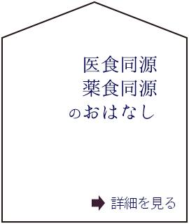 医食同源・薬食同源のお話し(C)表参道・青山・原宿・渋谷エリアにある源保堂鍼灸院