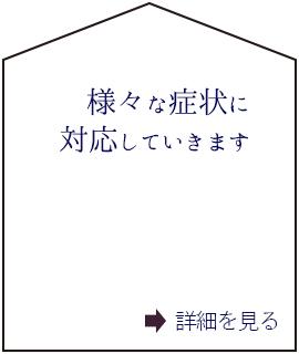 様々な症状に対応する鍼灸(C)表参道・青山・原宿・渋谷エリアにある源保堂鍼灸院