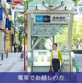 電車でお越しの方(C)表参道・青山・原宿・渋谷エリアにある源保堂鍼灸院 TOKYO ACUPUNCTURE CLINIC AT OMOTESANDO