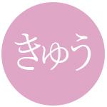 鍼_omotesando tokyo japan acupuncture clinic 源保堂鍼灸院 表参道・青山・原宿・渋谷エリア_施術道具