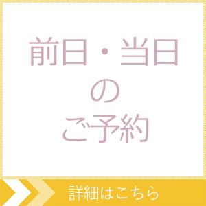前日・当日のご予約_omotesando tokyo japan acupuncture clinic 源保堂鍼灸院 表参道・青山・原宿・渋谷エリア