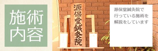 鍼灸施術内容 (C)表参道・青山・原宿・渋谷エリアにある源保堂鍼灸院 acupuncture clinic in Tokyo