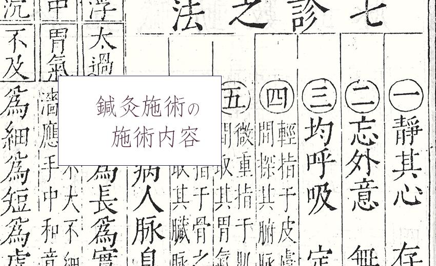 源保堂鍼灸院の鍼灸の施術内容(C)表参道・青山・原宿・渋谷エリアにある源保堂鍼灸院