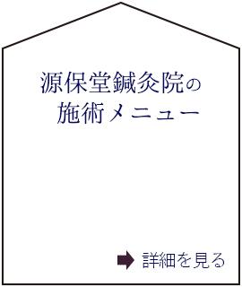 源保堂鍼灸院の鍼灸施術内容(C)表参道・青山・原宿・渋谷エリアにある源保堂鍼灸院
