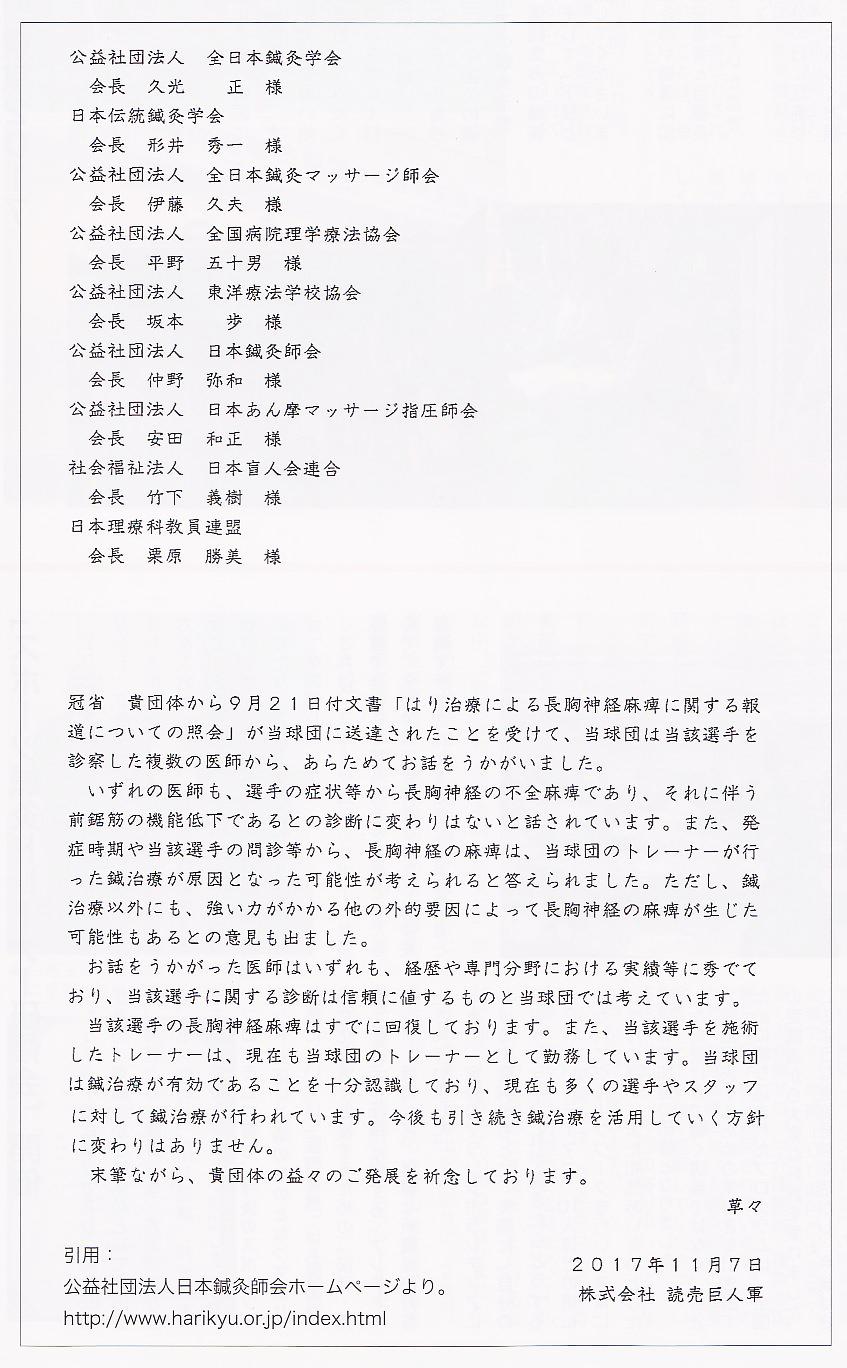 鍼灸施術のミスと報道された澤村拓一投手の件