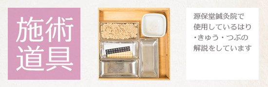 鍼灸道具 (C)表参道・青山・原宿・渋谷エリアにある源保堂鍼灸院