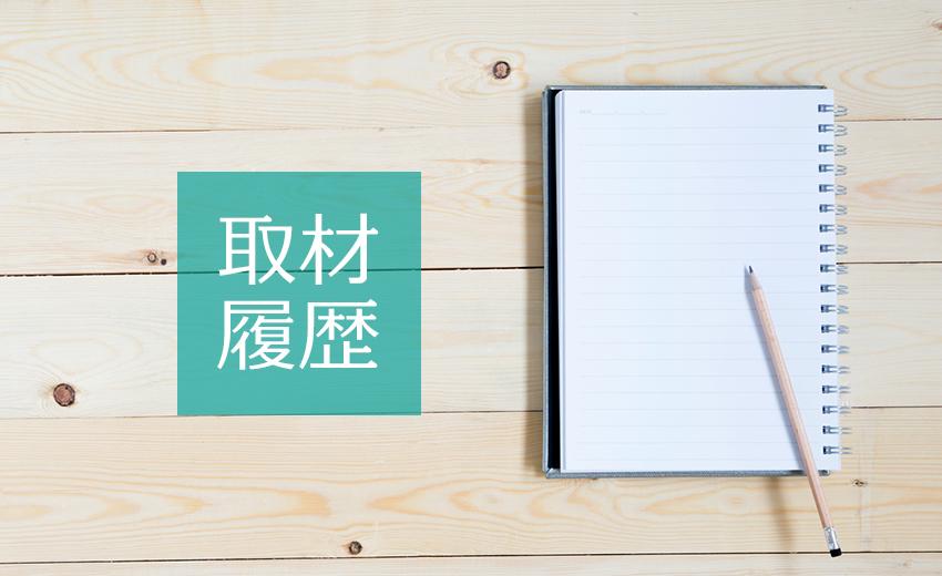 取材履歴(C)表参道・青山・原宿・渋谷エリアにある源保堂鍼灸院in Japan Acupuncture Clinic