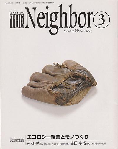 取材履歴_2007_Neighbor (C)表参道・青山・原宿・渋谷エリアにある源保堂鍼灸院