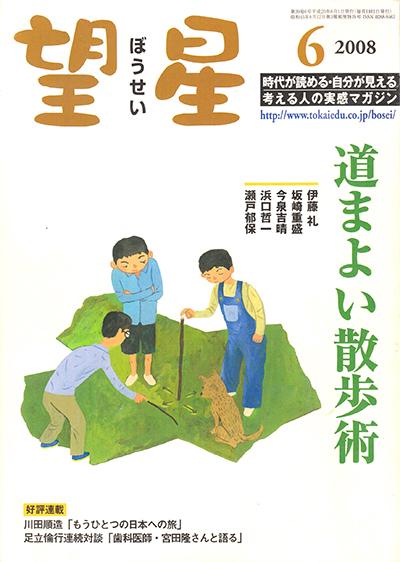 取材実績2008年(C)表参道・青山・原宿・渋谷エリアにある源保堂鍼灸院acupuncture clinic therapy in Tokyo