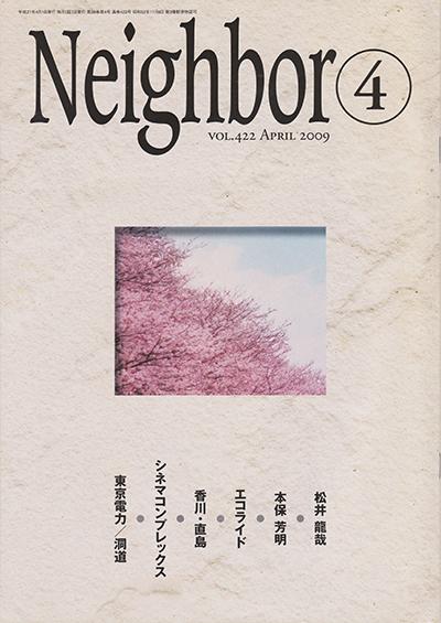 雑誌ネイバー2009年4月号に載りました(C)表参道・青山・原宿・渋谷エリアにある源保堂鍼灸院acupuncture clinic in Tokyo Japan