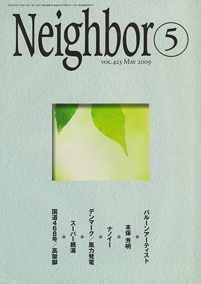 雑誌ネイバー2009年5月号に載りました(C)表参道・青山・原宿・渋谷エリアにある源保堂鍼灸院acupuncture clinic in Tokyo Japan