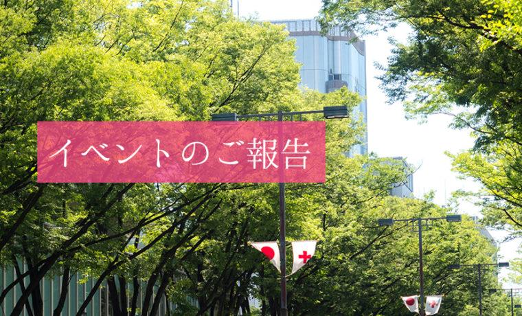 イベントのご報告(C)表参道・青山・原宿・渋谷エリアにある源保堂鍼灸院Tokyo Japan Acupuncture Clinic