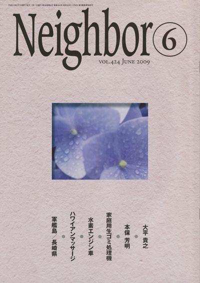 ネイバー2009年6月コラム掲載 表参道・青山・原宿・渋谷エリアにある源保堂鍼灸院 TOKYO ACUPUNCTURE CLINIC AT OMOTESANDO