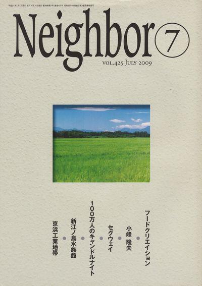 ネイバー2009年7月コラム掲載 表参道・青山・原宿・渋谷エリアにある源保堂鍼灸院 TOKYO ACUPUNCTURE CLINIC AT OMOTESANDO