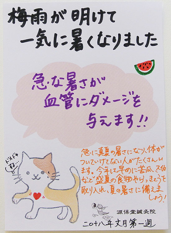 今週の養生(C)表参道・青山・原宿・渋谷エリアにある源保堂鍼灸院Tokyo Japan Acupuncture Clinic