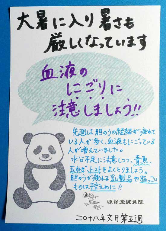 今週のひとこと養生(C)肩こり・腰痛・寝違いなど源保堂鍼灸院Tokyo Japan Acupuncture Clinic