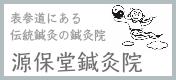 (C)表参道・青山・原宿・渋谷エリアにある源保堂鍼灸院