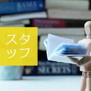 スタッフ(C)表参道・青山・原宿・渋谷エリアにある源保堂鍼灸院 acupuncture clinic in Tokyo Japan