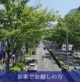 お車でお越しの方(C)表参道・青山・原宿・渋谷エリアにある源保堂鍼灸院 TOKYO ACUPUNCTURE CLINIC AT OMOTESANDO
