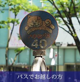 バスでお越しの方(C)表参道・青山・原宿・渋谷エリアにある源保堂鍼灸院 TOKYO ACUPUNCTURE CLINIC AT OMOTESANDO