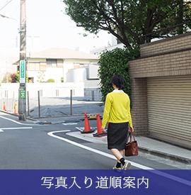 写真入り道順案内(C)表参道・青山・原宿・渋谷エリアにある源保堂鍼灸院 TOKYO ACUPUNCTURE CLINIC AT OMOTESANDO