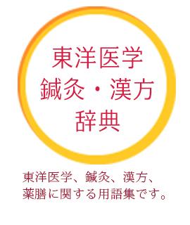 東洋医学・鍼灸・漢方・薬膳辞典(C)表参道・青山・原宿・渋谷エリアにある源保堂鍼灸院 Tokyo Japan Acupuncture clinic