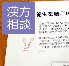 薬膳相談(C)表参道・青山・原宿・渋谷エリアにある源保堂鍼灸院acupuncture clinic therapy in Tokyo