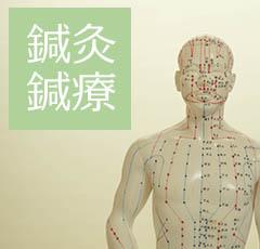 鍼灸の鍼療(C)表参道・青山・原宿・渋谷エリアにある源保堂鍼灸院acupuncture clinic therapy in Tokyo