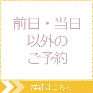 前日当日以外の予約omotesando tokyo japan acupuncture clinic 源保堂鍼灸院 表参道・青山・原宿・渋谷エリア