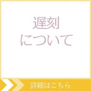 遅刻について_omotesando tokyo japan acupuncture clinic 源保堂鍼灸院 表参道・青山・原宿・渋谷エリア