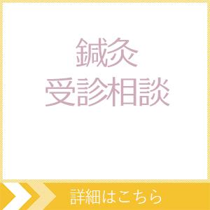 鍼灸受診相談(C)表参道・青山・原宿・渋谷エリアにある源保堂鍼灸院 Tokyo Japan Acupuncture Clinic