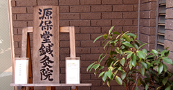 鍼灸はりきゅう東京|鍼灸なら表参道・青山の源保堂鍼灸院 肩こり・腰痛・頭痛など