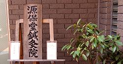 東京・表参道にある源保堂鍼灸院| 肩こり・腰痛・頭痛・寝違えなどを鍼灸・薬膳・漢方薬の東洋医学で