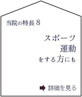 スポーツ運動をする方にも鍼灸を(C)表参道・青山・原宿・渋谷エリアにある源保堂鍼灸院 tokyo japan acupuncture for-sports