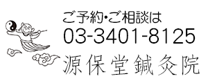 東京・表参道にある源保堂鍼灸院  肩こり・腰痛・頭痛・寝違えなどを鍼灸・薬膳・漢方薬の東洋医学で