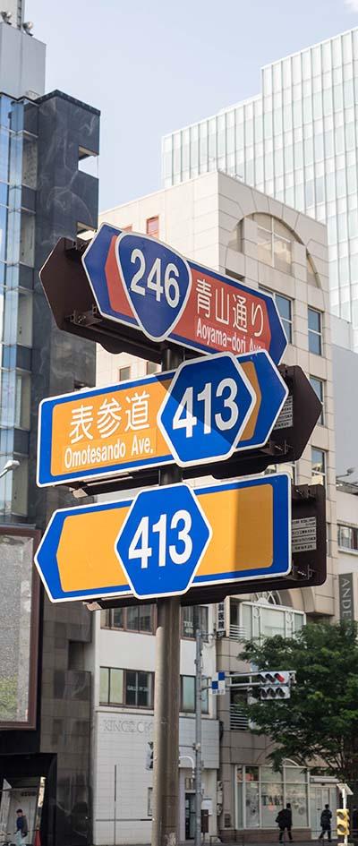 表参道道路標識(C)表参道・青山・原宿・渋谷エリアにある源保堂鍼灸院 Tokyo Japan Acupuncture Clinic