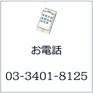 omotesando tokyo japan acupuncture clinic 源保堂鍼灸院 表参道・青山・原宿・渋谷エリア