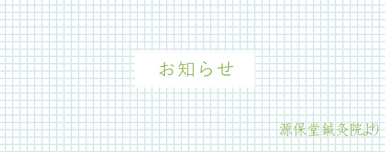 お知らせ 薬膳・漢方薬相談もできる 源保堂鍼灸院 表参道・青山・原宿・渋谷 omotesando tokyo japan acupuncture clinic