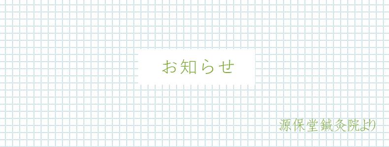 お知らせ_omotesando tokyo japan acupuncture clinic 源保堂鍼灸院 表参道・青山・原宿・渋谷 肩こり・腰痛・頭痛