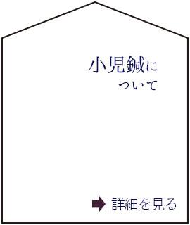 小児鍼について(C)表参道・青山・原宿・渋谷エリアにある源保堂鍼灸院acupuncture clinic therapy in Tokyo