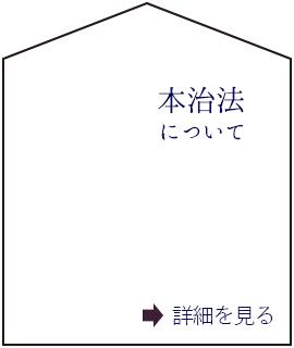 伝統鍼灸本治法について(C)表参道・青山・原宿・渋谷エリアにある源保堂鍼灸院