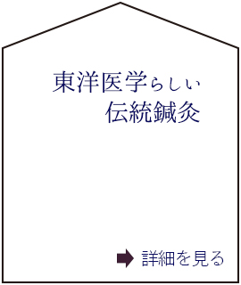 東洋医学らしい鍼灸(C)表参道・青山・原宿・渋谷エリアにある源保堂鍼灸院