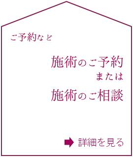 ご予約(C)表参道・青山・原宿・渋谷エリアにある源保堂鍼灸院Tokyo Japan Acupuncture Clinic