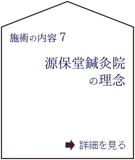 源保堂鍼灸院の理念(C)表参道・青山・原宿・渋谷エリアにある源保堂鍼灸院Tokyo Omotesando Acupuncture clinic