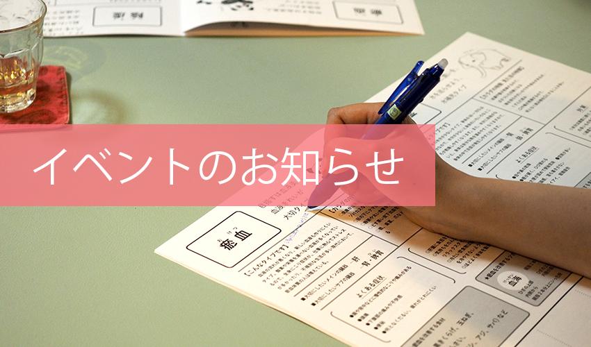 イベントのお知らせ(C)表参道・青山・原宿・渋谷エリアにある源保堂鍼灸院