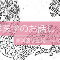 東洋医学のお話し(C)表参道・青山・原宿・渋谷エリアにある源保堂鍼灸院Acupuncture Clinic Tokyo Japan